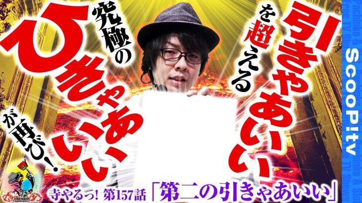 パチスロ寺井動画
