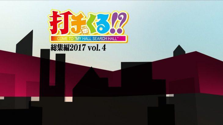 パチスロ【打チくる!? 総集編2017】vol.4