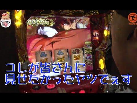 ピスタチオ田中の殻破り#23【盗忍!剛衛門】[でちゃう][パチスロ]