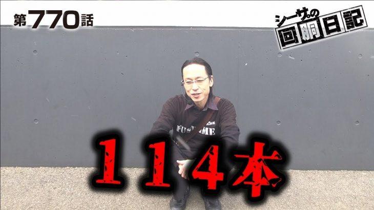 シーサ。の回胴日記 第770話【ハーデス / 凱旋】[ARROWS-SCREEN][パチスロ]