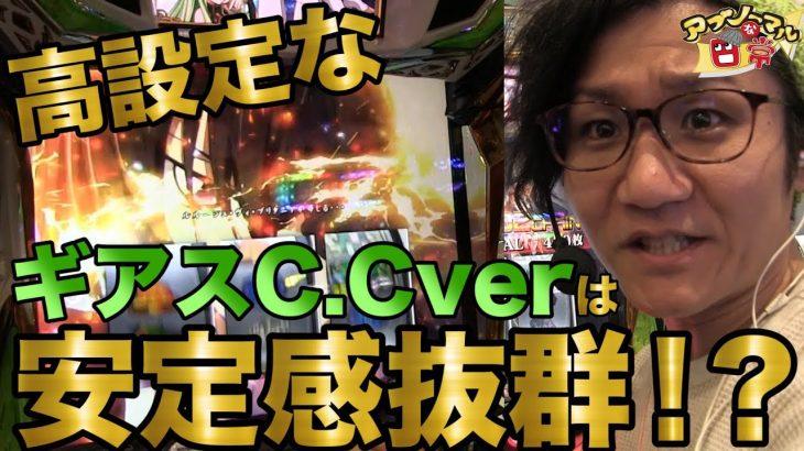 日直島田のアブノーマルな日常 #83【コードギアスC.Cver】[優等生台TV][パチスロ]
