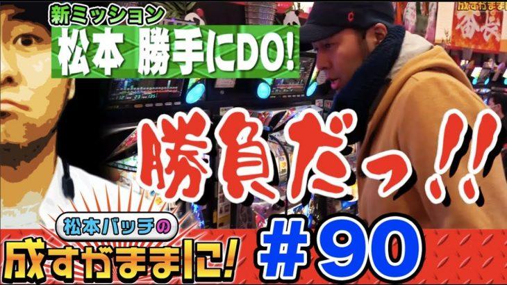 松本バッチの成すがままに! #90【押忍!番長3 / 沖ドキ!】[DMMぱちタウン][パチスロ]