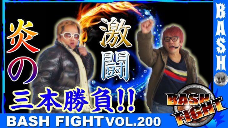 BASH FIGHT vol.200 クワーマン&浪漫℃【大海4 / 戦国乙女2】 [BASHtv][パチスロ][パチンコ]