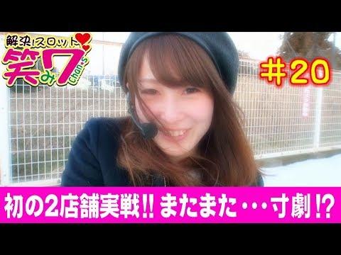 解決!スロット笑み7chan☆s #20【剛衛門 / ウルトラセブン / 慶次】[V-PRESS動画][パチスロ]