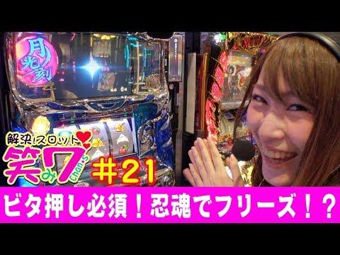 解決!スロット笑み7chan☆s #21 【忍魂 ~暁ノ章~】[V-PRESS][パチスロ]