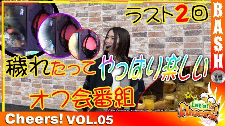 楓☆ Cheers! vol.5【まどマギ】[BASHtv][パチスロ][スロット]