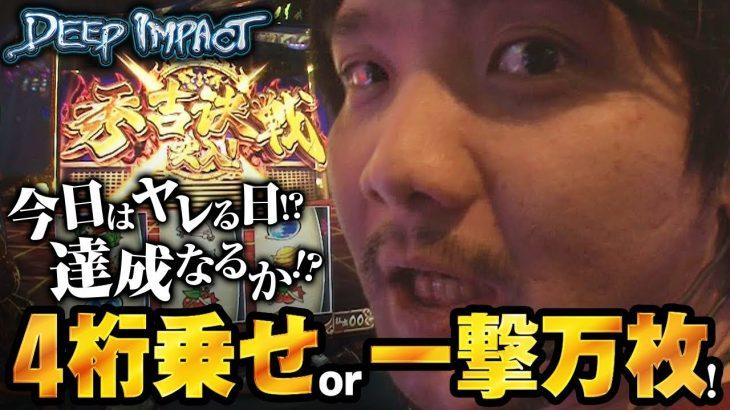 DEEP IMPACT 第5話(1/2)【政宗2】[タク][ジャンバリ.TV][パチスロ][スロット]