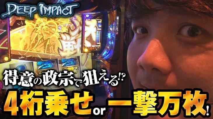 DEEP IMPACT 第7話(1/2)【政宗2】[ジャンバリ.TV][パチスロ][スロット]