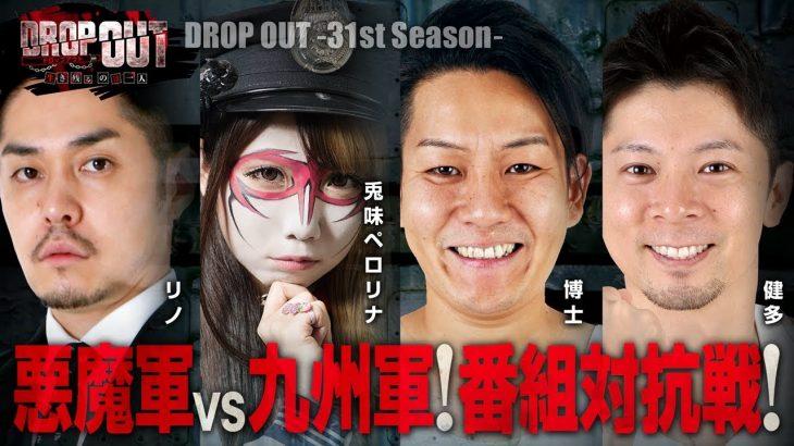 DROP OUT -31st Season- 第1話(1/4)【ミリオンゴッド‐神々の凱旋‐】[ジャンバリ.TV][パチスロ]