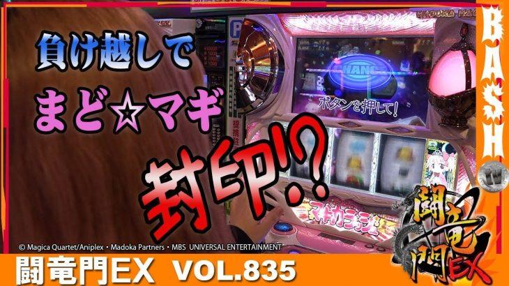 まりる☆ 闘竜門EX vol.835【まどマギ】 [BASHtv][パチスロ][スロット]