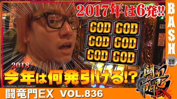 浪漫℃ 闘竜門EX vol.836【ミリオンゴッド-神々の凱旋-】[BASHtv][パチスロ][スロット]