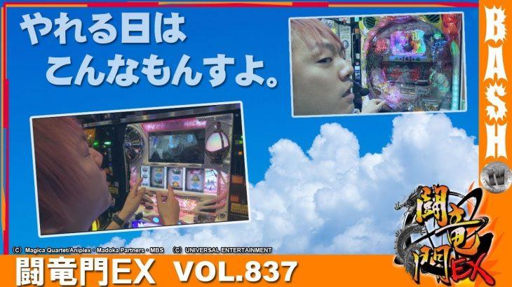 浪漫℃ 闘竜門EX vol.837【まどマギ / 麻雀物語ドラム】[BASHtv][パチスロ][スロット]