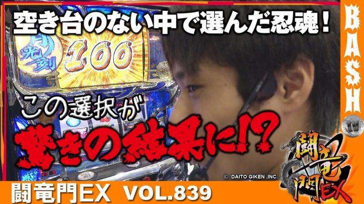 ばっきー 闘竜門EX vol.839【忍魂 ~暁ノ章~】[BASHtv][パチスロ][スロット]