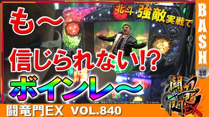 クワーマン 闘竜門EX vol.840【北斗強敵】[BASHtv][パチスロ][スロット]
