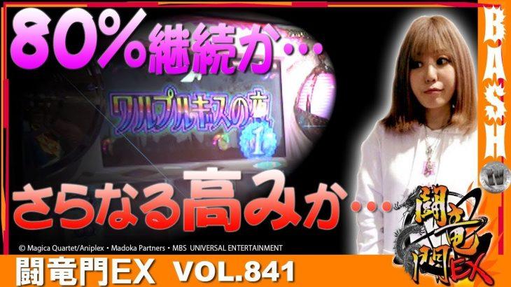 まりる☆ 闘竜門EX vol.841【まどマギ】[BASHtv][パチスロ][スロット]