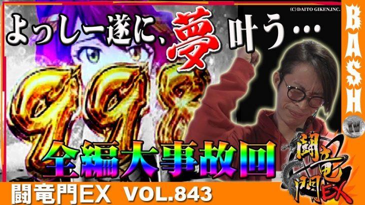よっしー 闘竜門EX vol.843【政宗2】[BASHtv][パチスロ][スロット]