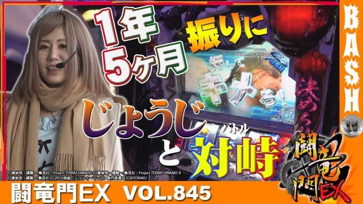 まりる☆ 闘竜門EX vol.845【テラフォーマーズ】[BASHtv][パチスロ][スロット]
