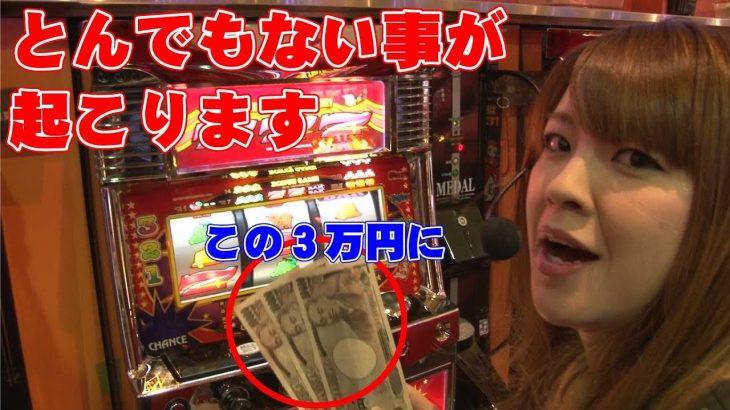 【GO!GO!みぽりん#15】前代未聞!?3万円がとんでもない事になります! [PASSLO TV]
