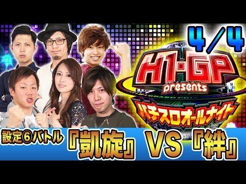H-1 Grand Prix presents~パチスロオールナイト〜#2 (4/4)【バジ絆 / 凱旋】[パチスロ]