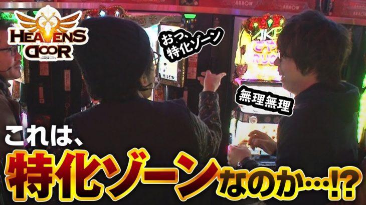 HEAVENS DOOR 第183話 (2/4)【ぱちスロAKB48 勝利の女神】[ジャンバリ][パチスロ]