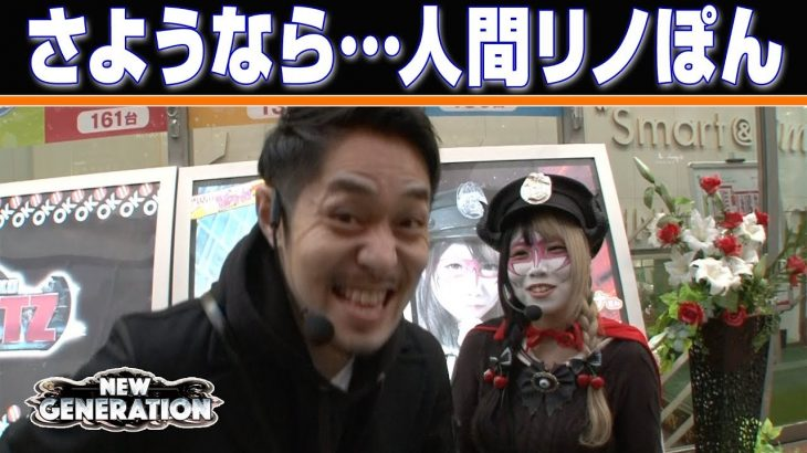 NEW GENERATION 第45話 (4/4) 【タロットエンペラー】[ジャンバリ.TV][パチスロ][スロット]