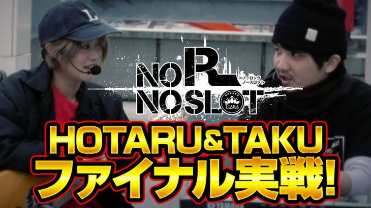 NO R NO SLOT 11thGIG(前半)【アナザーゴッドハーデス-奪われたZEUSver.-】