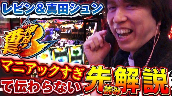 攻略タッグTV #11【押忍!番長3】[スロマガ][パチスロ]