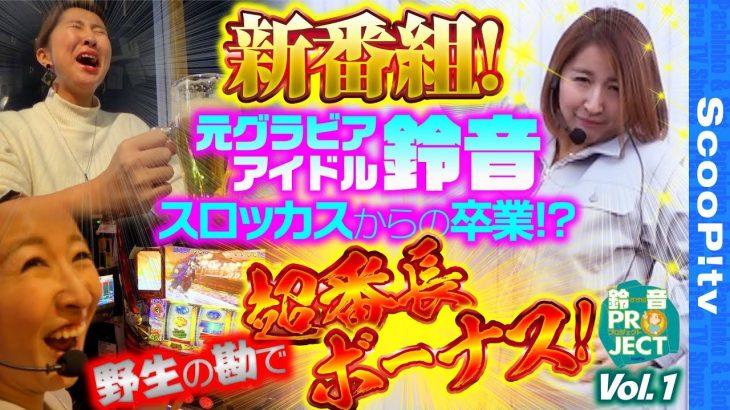 鈴音プロジェクト vol.1【アナザーゴッドハーデス-奪われたZEUS ver. -】[ScooP!tv][パチスロ]