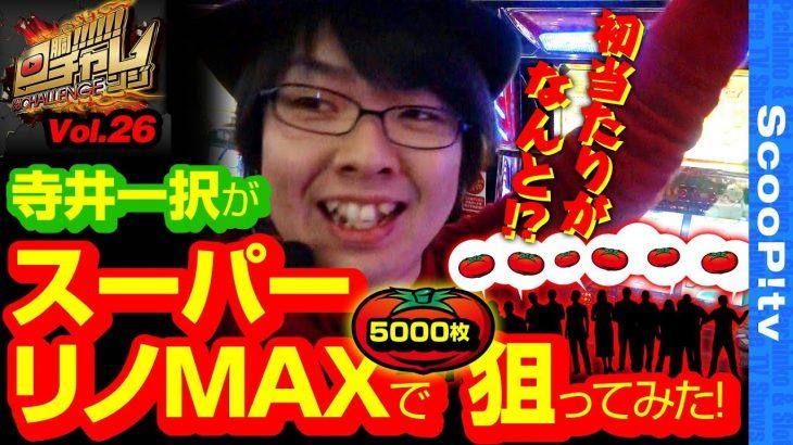 回胴チャレンジvol.26【スーパーリノMAX】[ScooP!tv][パチスロ]