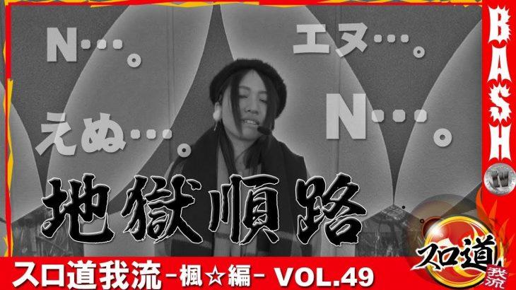 スロ道我流 -楓☆編- vol.49【バジリスク絆】[BASHtv][パチスロ][スロット]