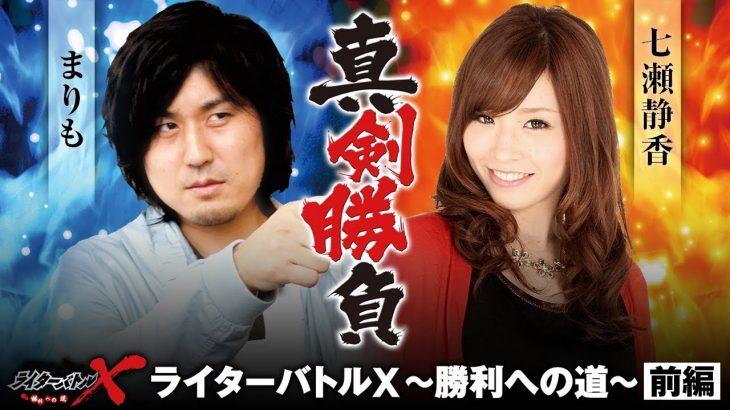 ライターバトルX〜勝利への道〜 (1/2)【アナザーゴッドハーデス】[ジャンバリ.TV][パチスロ]