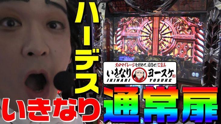 いきなりヨースケ#4【アナザーゴッドハーデス-奪われたZEUSver.-】[1GAME TV][パチスロ]