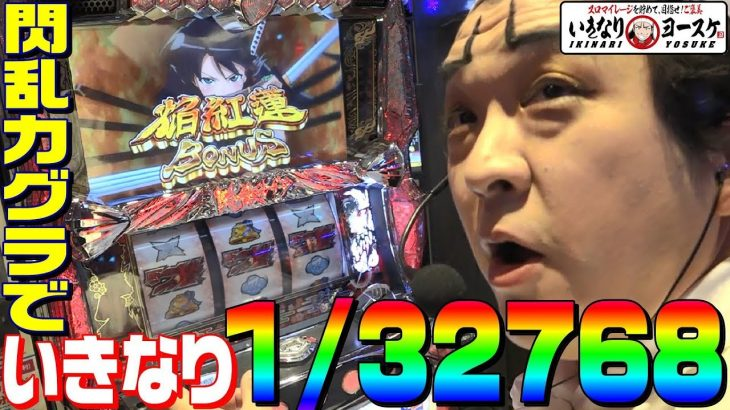 いきなりヨースケ#5【パチスロ 閃乱カグラ】[1GAME TV][パチスロ]