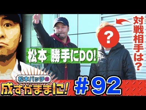 松本バッチの成すがままに! #92【ミリオンゴッド-神々の凱旋- / リノ】[DMMぱちタウン]