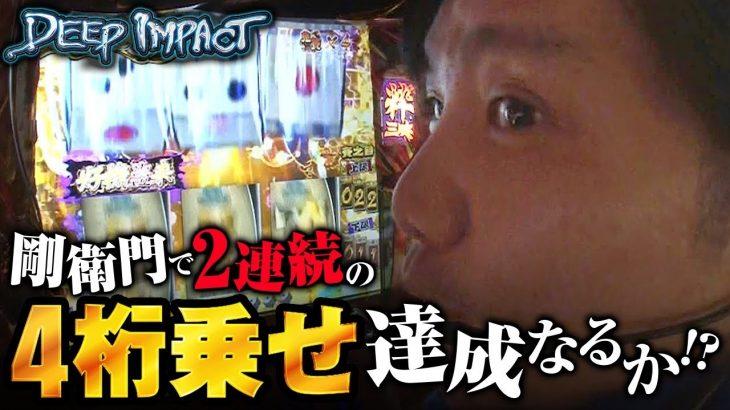 DEEP IMPACT 第9話(1/2) 【盗忍!剛衛門】[ジャンバリ.TV][パチスロ][スロット]