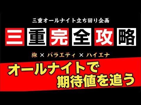 三重完全攻略 -前編-【DMMぱちタウン三重オールナイト2017-2018】