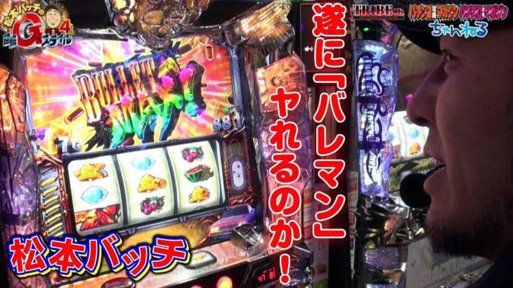 松本バッチの回胴Gスタイル4 Vol.9 2/2【BLACK LAGOON3】[スロマガ][パチスロ]