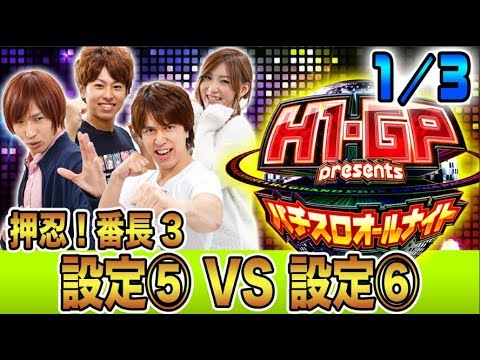 H-1 Grand Prix presents~パチスロオールナイト~#4 (1/3)【押忍!番長3】[DMMぱちタウン][パチスロ]