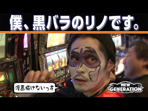 NEW GENERATION 第47話 (2/4) 【笑ゥせぇるすまん3】[ジャンバリ.TV][パチスロ]
