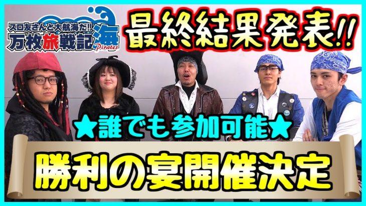 誰でも参加OKの「勝利の宴」開催予定!! 万枚旅戦記海 最終結果発表!! 【ENTER CHANNEL】