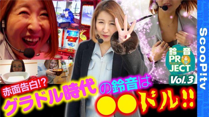 鈴音プロジェクト vol.3【押忍!番長3】[ScooP!tv][パチスロ]