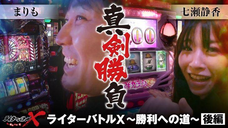 ライターバトルX マルハン岐阜六条店編 (2/2)【リノ】[ジャンバリ.TV][パチスロ][スロット]