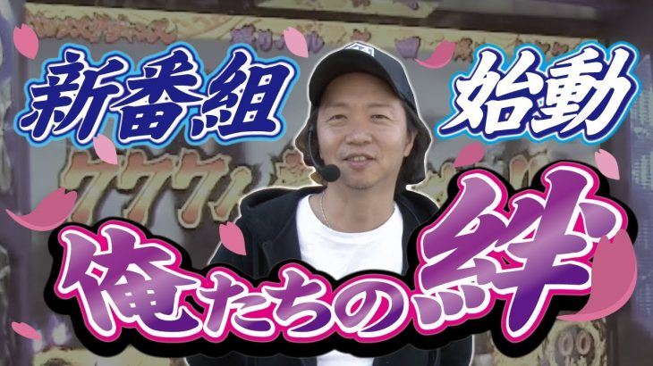 #001【俺たちの絆】1/2(バジリスク絆)絆プロへ返咲く