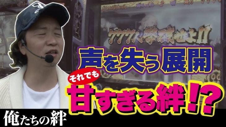 #004【俺たちの絆】2/2(バジリスク絆)4時から男しんのすけ