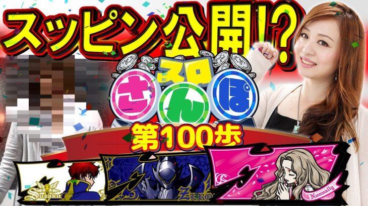 スロさんぽ 第100歩 ドラ美【コードギアスC.C.】[スロマガ][パチスロ]
