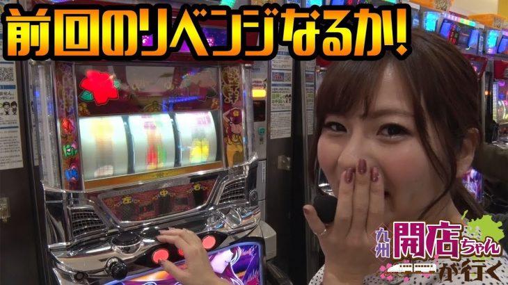 九州開店ちゃん #101 -Mayu-【沖ドキ!】[P-martTV][パチスロ]