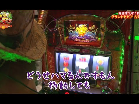 楽園天国 #124【ドラゴンハナハナ】 [でちゃう!][パチスロ]