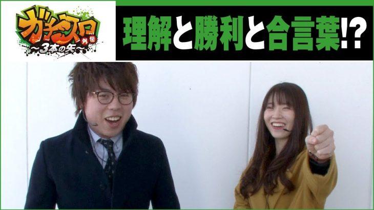 ガチスロ外伝 第162話 (2/3)【モンキーターンIII】[ジャンバリ.TV][パチスロ]