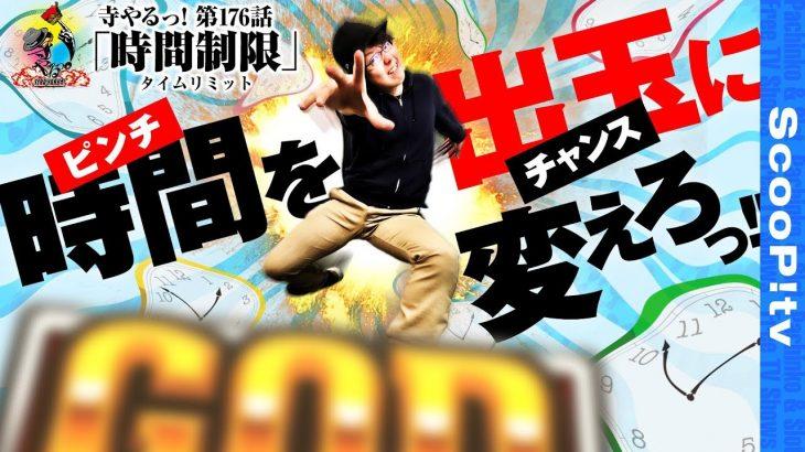 寺やるっ!第176話【ミリオンゴッド-神々の凱旋-】[ScooP!tv][パチスロ]