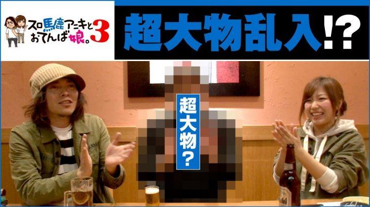 スロ馬鹿アニキとおてんば娘。3 第59話 (1/2) 【バジリスク絆】[ジャンバリ.TV][パチスロ]